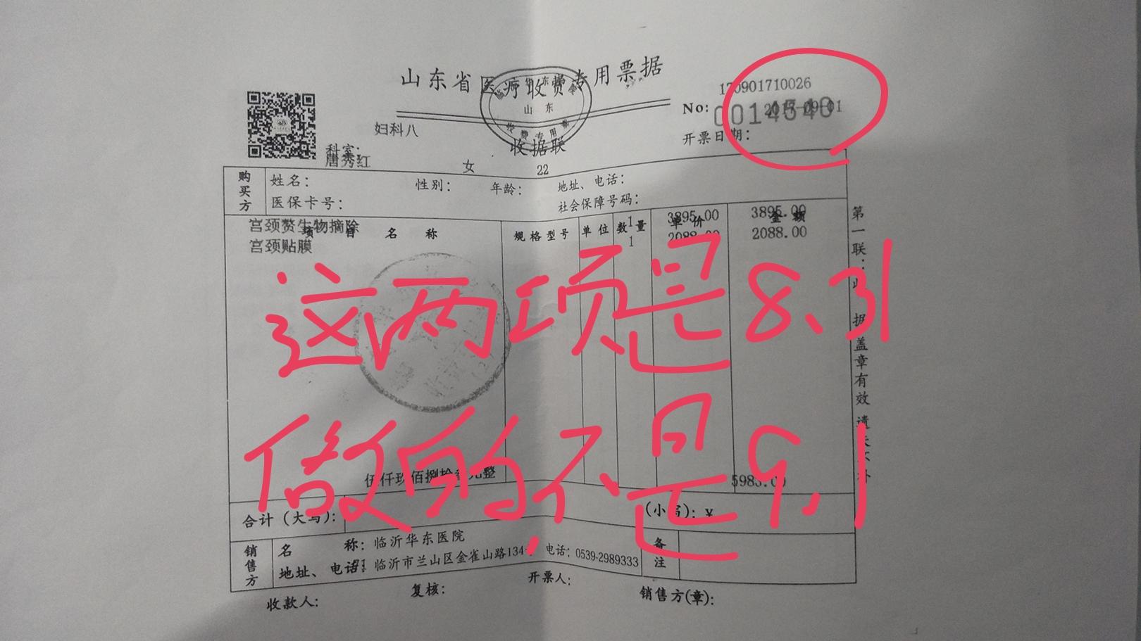 临沂华东医院医疗诈骗-男性健康网(jiankangnanren.com)