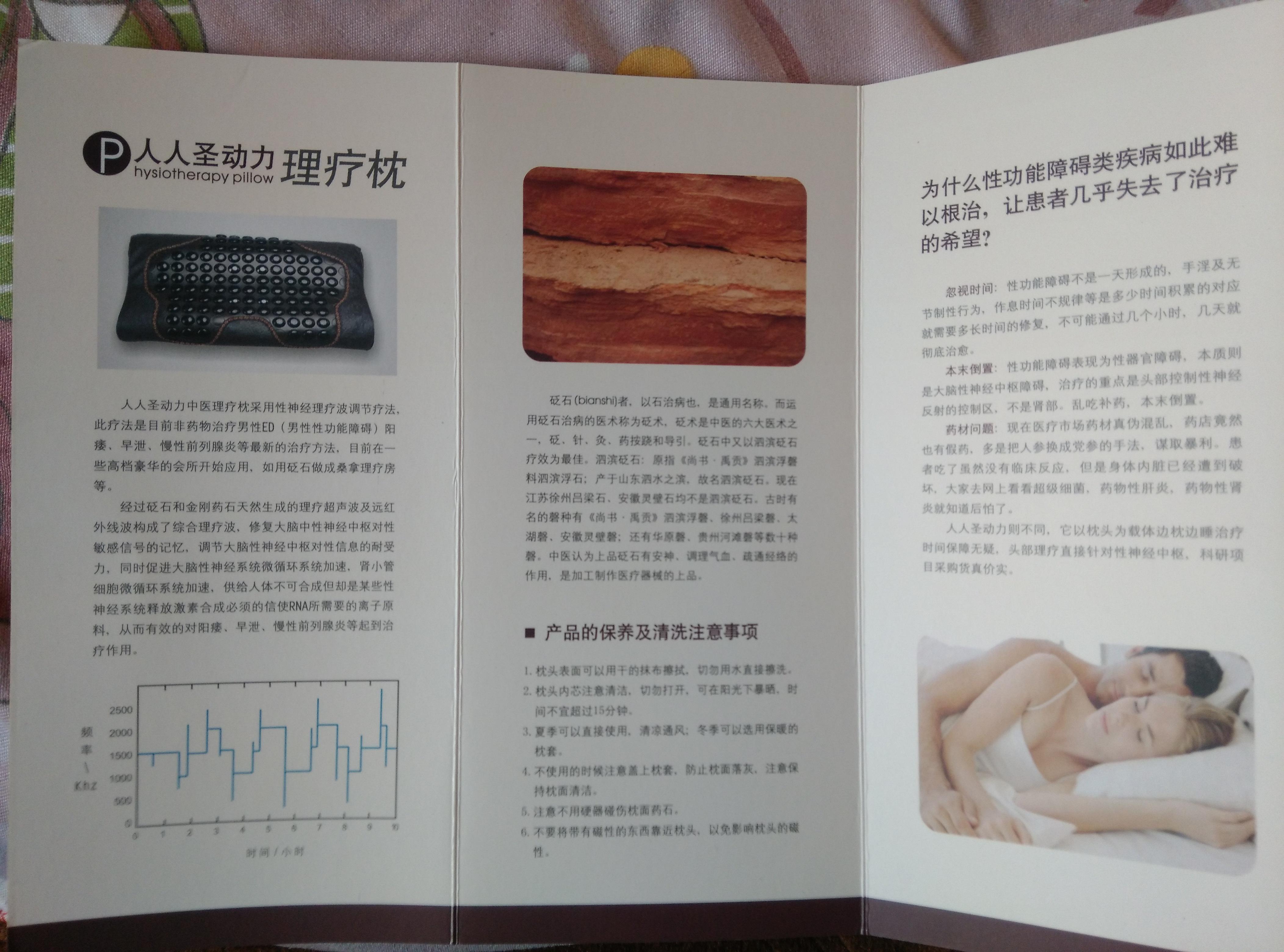 揭露人人圣动力理疗枕骗局-男性健康网