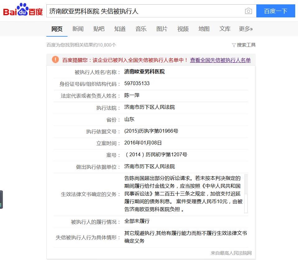 济南欧亚男科被列入失信黑名单-男性健康网(jiankangnanren.com)