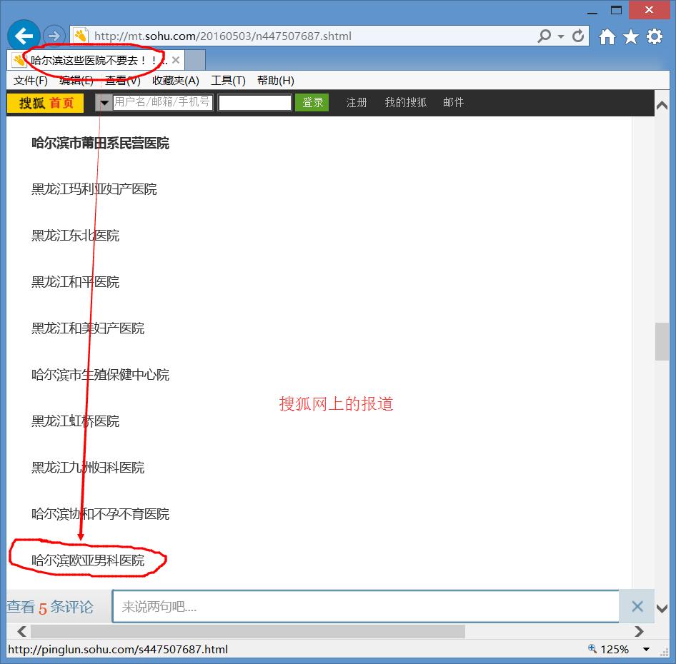 网络曝光哈尔滨欧亚男科是莆田系