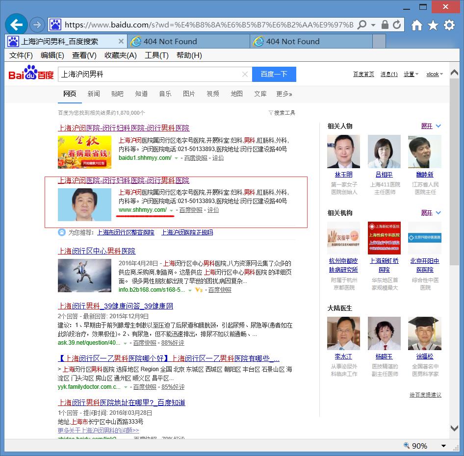 香港英豪国际医疗集团旗下多家医院网站改版或关停-男性健康网(jiankangnanren.com)