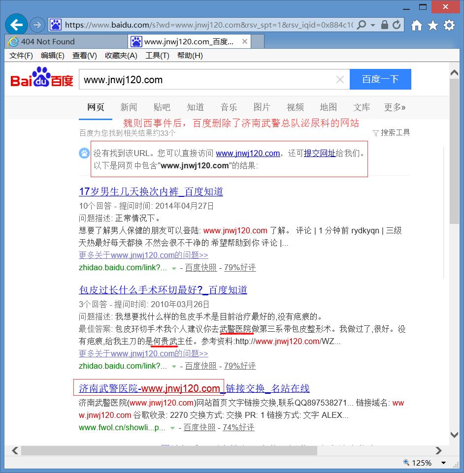 魏则西事件后济南多家医院网站打不开-男性健康网(jiankangnanren.com)