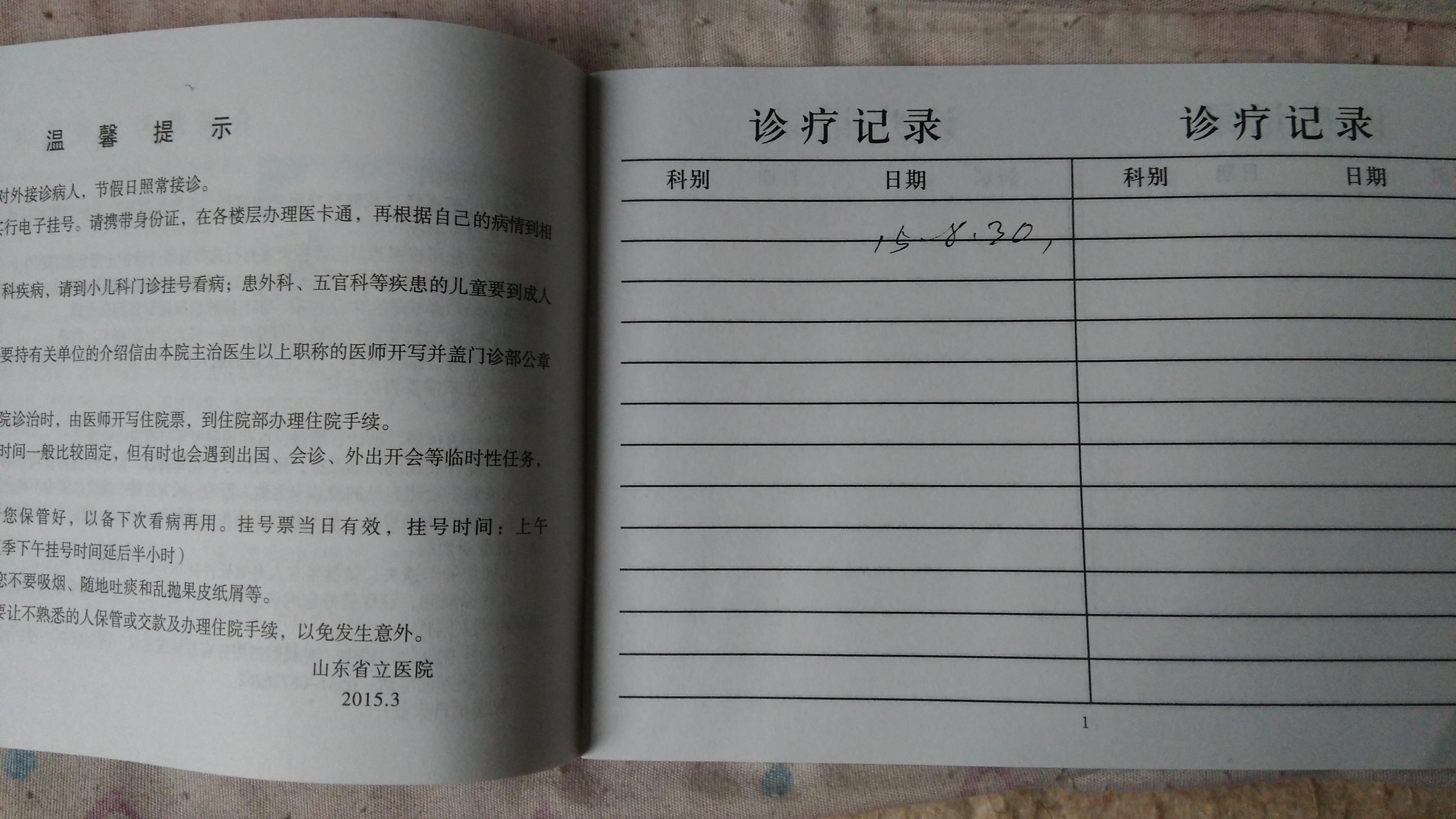 山东省立医院曹主任只写了一个日期-男性健康网
