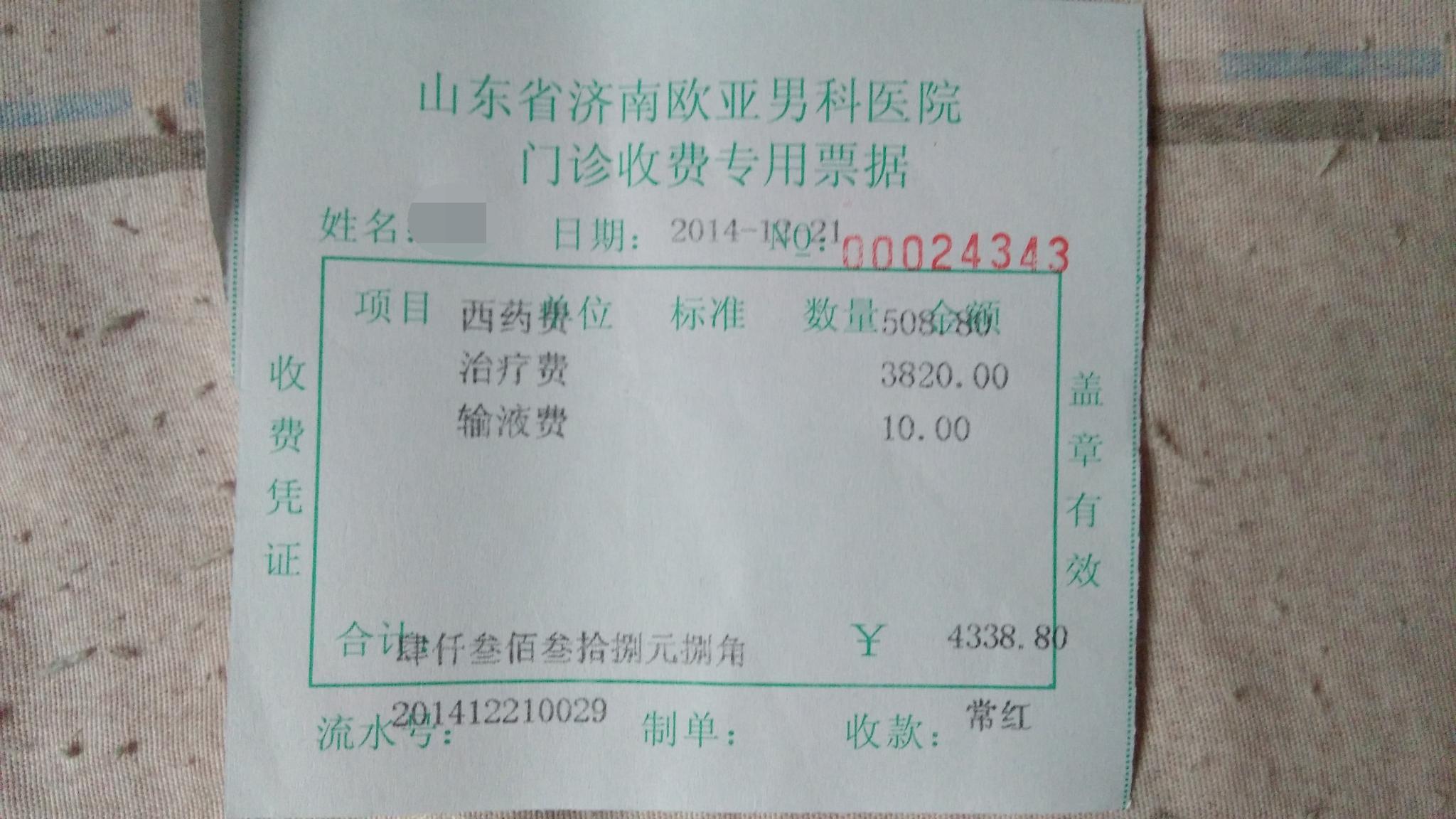 在济南欧亚男科医院第5天的收费-男性健康网